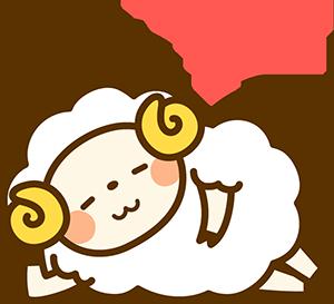 居眠りする羊